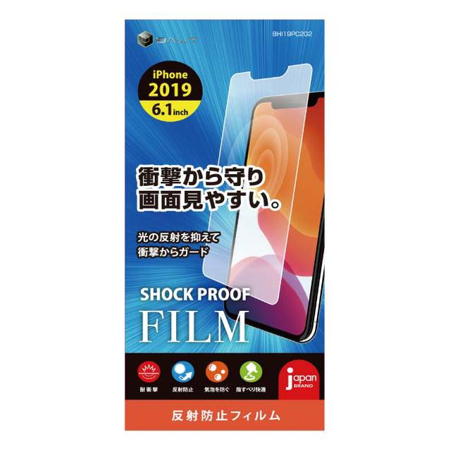 iPhone 11 用 6.1インチ  PETフィルム 衝撃吸収反射防止